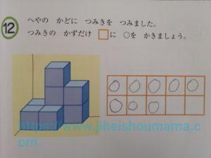 かずかたち検定のブロック問題