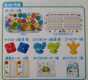 足し算の知育おもちゃ