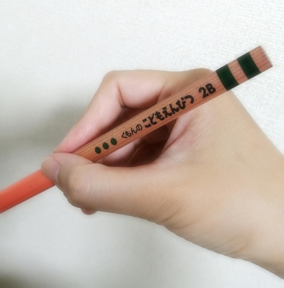 くもん鉛筆の持ち方例