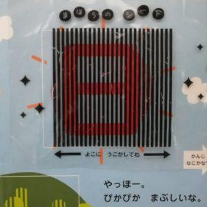 漢字の本のシート