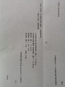 漢検,成績優秀者表彰受賞の案内